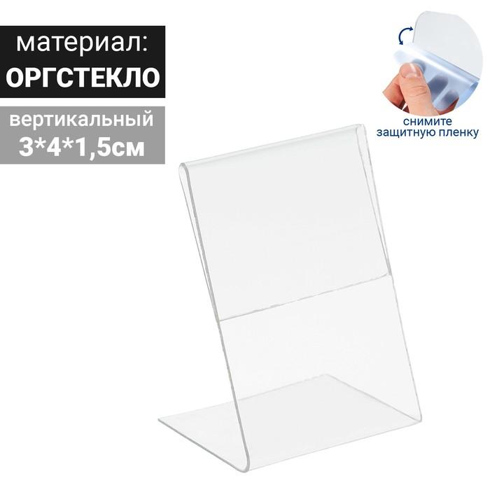 Ценникодержатель вертикальный, 34 см, пэт 1мм, цвет прозрачный