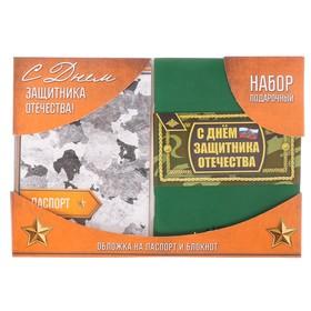 Подарочный набор 'С Днём защитника Отечества': обложка для паспорта и блокнот Ош
