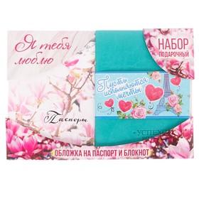 Подарочный набор 'Я тебя люблю': обложка для паспорта и блокнот Ош