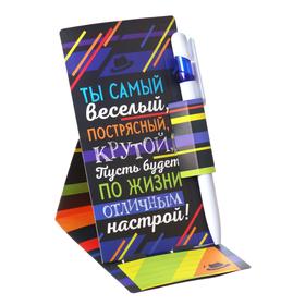 Ручка на открытке с бумажным блоком 'Отличный настрой', 20 листов Ош