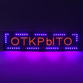 Вывеска светодиодная LED 100 х 25 см. 'ОТКРЫТО', 220V Ош