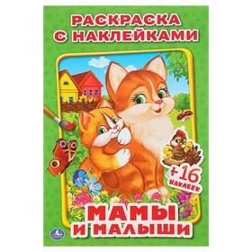 Раскраска с наклейками «Мамы и малыши»