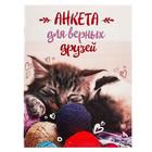 """Анкета для девочек """"Для верных друзей"""", А6, 32 страницы"""