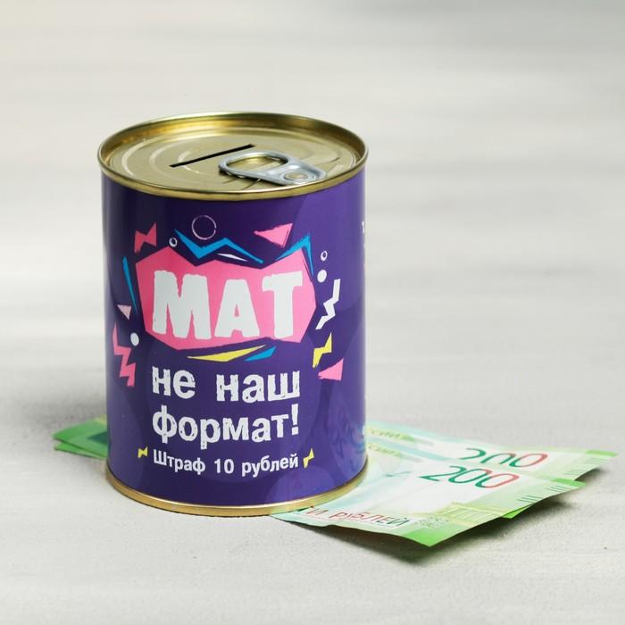 Копилка-банка металл Мат не наш формат, 7,5 х 9,5 см