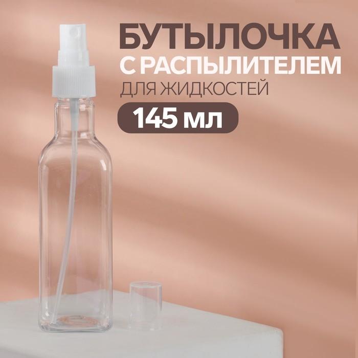 Бутылочка для хранения с распылителем, 145 мл, цвет белый