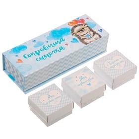 Набор памятных коробочек для мальчика