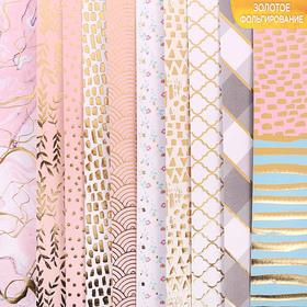 Набор бумаги для скрапбукинга с фольгированием «Оттенки нежности», 10 листов 30.5 × 30.5 см