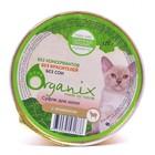 Влажный корм Organix для котят, мясное суфле с ягненком, ламистер, 125 г