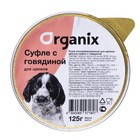 Влажный корм Organix для щенков, мясное суфле с говядиной, ламистер, 125 г