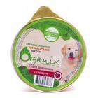 Влажный корм Organix для щенков, мясное суфле с сердцем, ламистер, 125