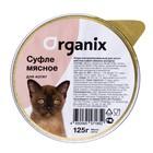 Влажный корм Organix для котят, суфле мясное ассорти, ламистер, 125 г