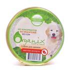 Влажный корм Organix для щенков, суфле мясное ассорти, ламистер, 125 г