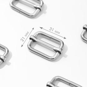 Пряжка регулирующая, 26 × 19 мм, толщина 3 мм, 5 шт, цвет серебряный
