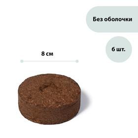Таблетки торфяные, d = 8 см, набор 6 шт., «Торфолин-А» Ош