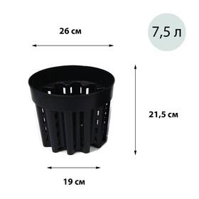 Горшок для рассады, 7,5 л, 26 × 21,5 см, чёрный, AirPot Ош