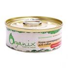 Влажный корм Organix для собак, говядина с сердцем, ж/б, 100 г