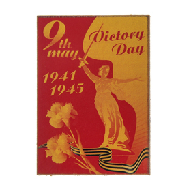 Магнит дерево Victory Day 4х6 см
