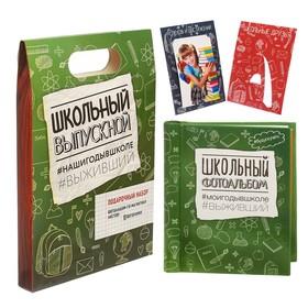 Подарочный набор 'Школьный выпускной': фотоальбом и две фоторамки Ош