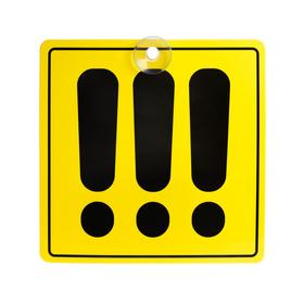 Знак на авто «Три восклицательных знака» Ош
