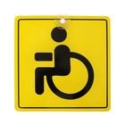 Знак на авто «Инвалид»