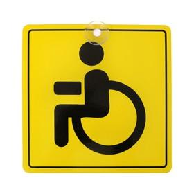 Знак на авто «Инвалид» Ош