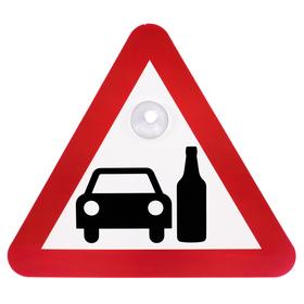 Знак на авто «Пьяный за рулём» Ош