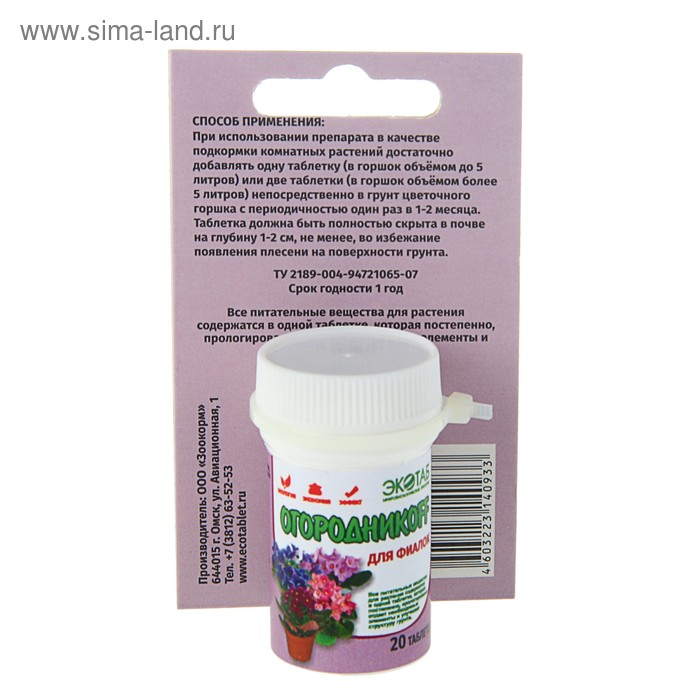"""Органическое удобрение """"Огородникоff"""" для фиалок (20 таб)"""