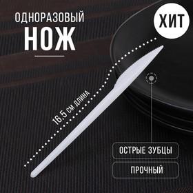 Нож одноразовый, 16,5 см, цвет белый, 100 шт/уп. Ош