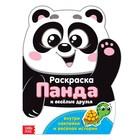Раскраска с наклейками «Панда», 12 стр.