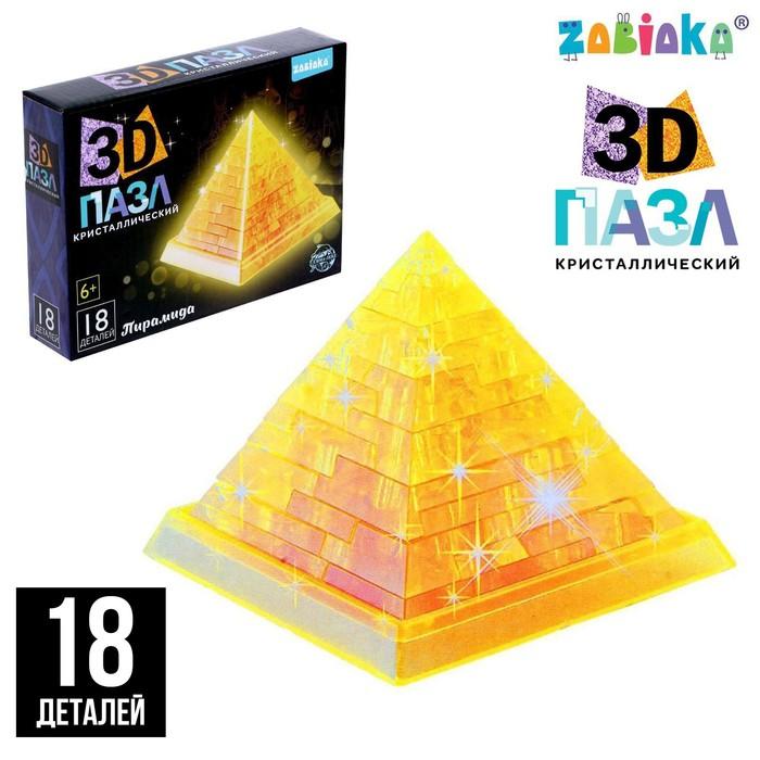 Пазл 3D кристаллический «Пирамида», 18 деталей, МИКС