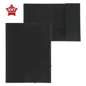 Папка на резинке А4, 500 мкм Calligrata, песок, чёрная Ош