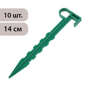 Набор колышков для зажима укрывного материала, h = 14 см, набор 10 шт Ош