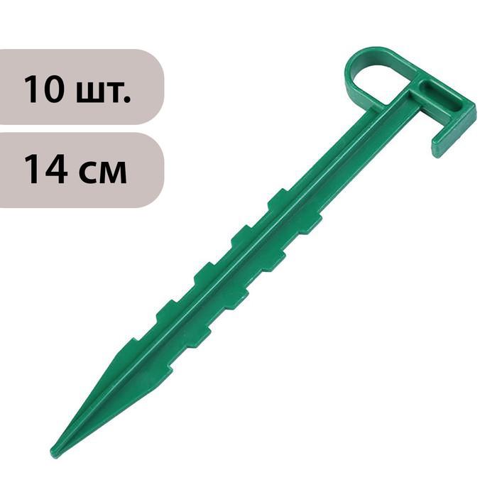 Набор колышков для зажима укрывного материала, h = 14 см, набор 10 шт.