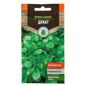 Семена Кресс-салат Дукат 1 г