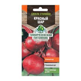 "Семена Свекла ""Красный шар"" скороспелая, 3 г"