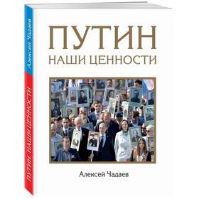КнКотВсеЖд. Путин. Наши ценности. Чадаев А. Ош