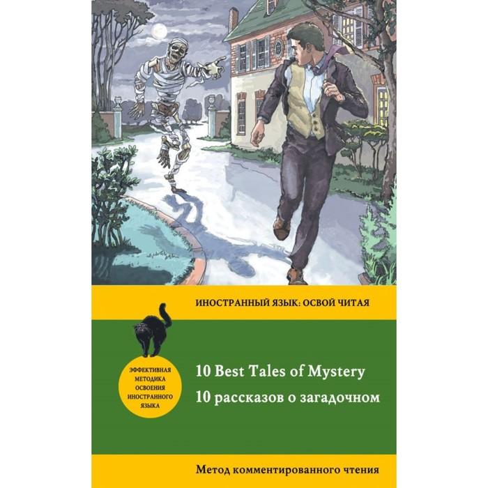 Foreign Language Book. 10 рассказов о загадочном = 10 Best Tales of Mystery: метод комментированного чтения