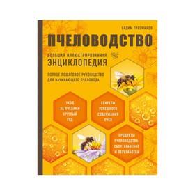 Пчеловодство. Большая иллюстрированная энциклопедия (2-е изд.). Тихомиров В.В. Ош