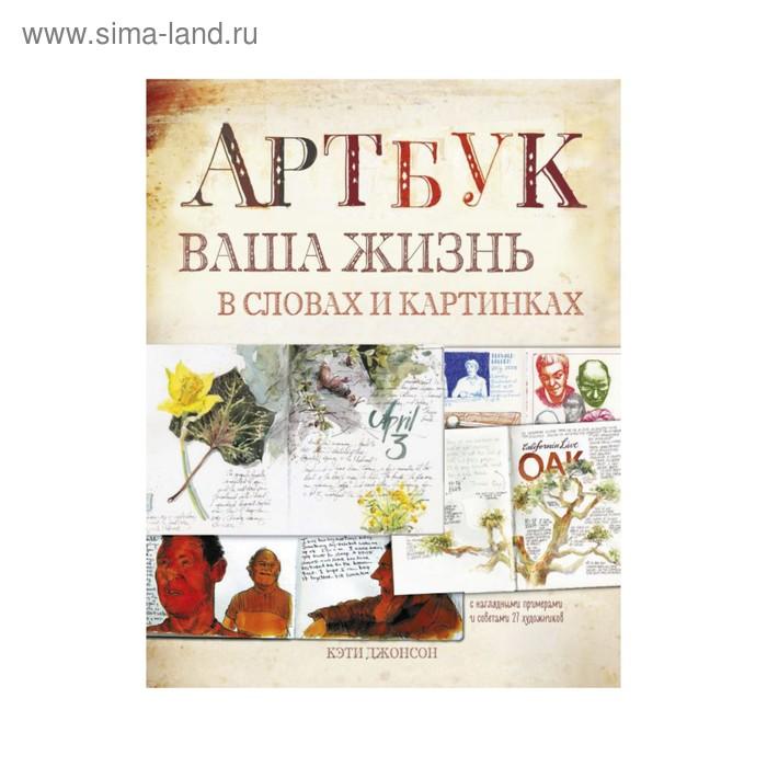 Книга артбук ваша жизнь в словах и картинках