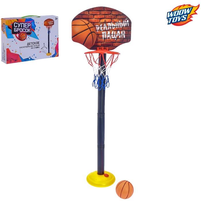 Баскетбольный набор «Реальный пацан», регулируемая стойка с щитом (4 высоты: 28 см/57 см/85 см/115 см), сетка, мяч, р-р щита 34,5х25 см