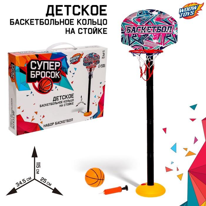 Баскетбольный набор «Баскетбол», регулируемая стойка с щитом (4 высоты: 28 см/57 см/85 см/115 см), сетка, мяч, р-р щита 34,5х25 см