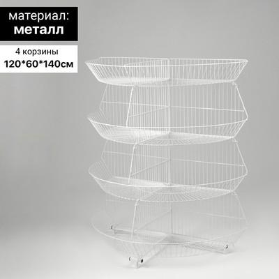 Горка-накопитель из 4х корзин, полукруглая, 120*60*140 см, цвет белый