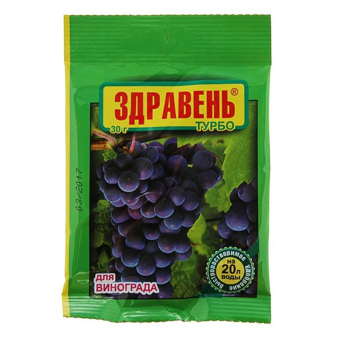 Удобрение Здравень турбо для винограда, цв. 30 г