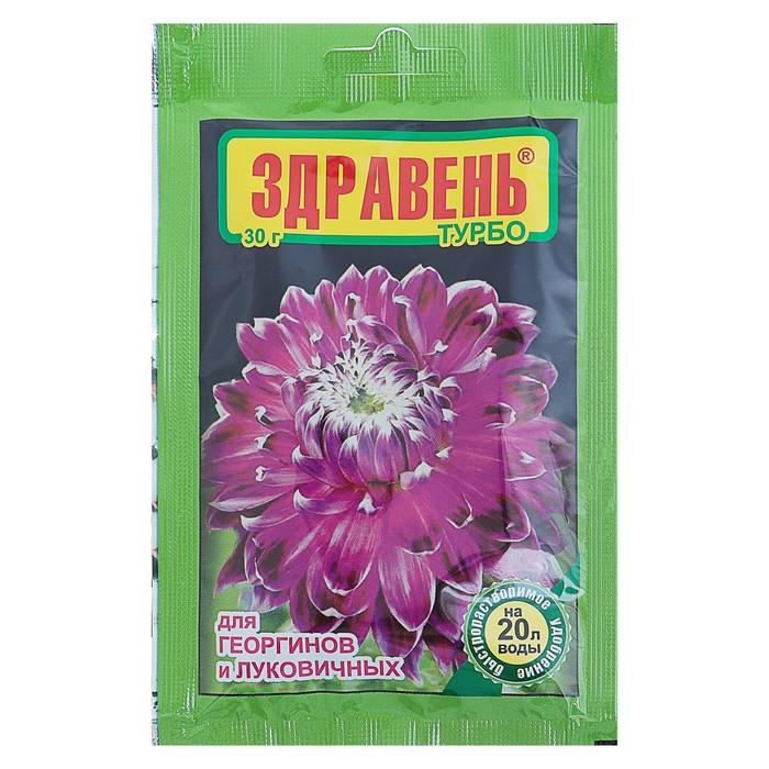 Удобрение Здравень турбо для георгинов и лука, 30 г