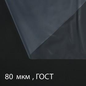 Плёнка полиэтиленовая, толщина 80 мкм, 3 × 10 м, рукав (1,5 м × 2), прозрачная, 1 сорт, ГОСТ 10354-82 Ош