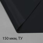 Плёнка полиэтиленовая, техническая, толщина 150 мкм, 3 × 10 м, рукав (1,5 м × 2), чёрная, 2 сорт, Эконом 50 %