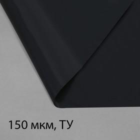 Плёнка полиэтиленовая, техническая, толщина 150 мкм, 3 × 10 м, рукав (1,5 м × 2), чёрная, 2 сорт, Эконом 50 % Ош
