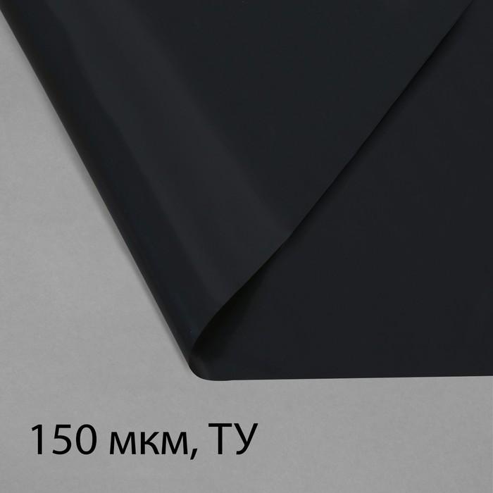 Плёнка полиэтиленовая, техническая, толщина 150 мкм, 3 × 10 м, рукав (1,5 м × 2), чёрная, 2 сорт