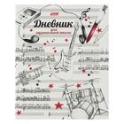 Дневник для музыкальной школы, мягкая обложка, «Рисунки чернилами», со справочным материалом, 2-х цветный блок, 48 листов