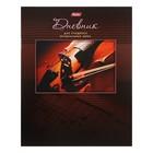 Дневник для музыкальной школы, мягкая обложка, «Скрипка», со справочным материалом, 2-х цветный блок, 48 листов